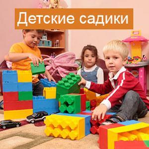 Детские сады Кутулика