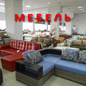 Магазины мебели Кутулика