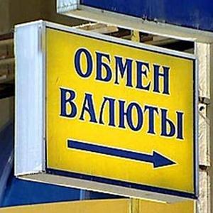 Обмен валют Кутулика