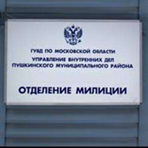 Отделения полиции Кутулика