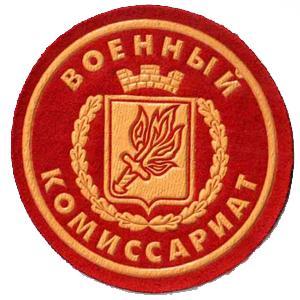 Военкоматы, комиссариаты Кутулика